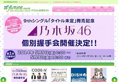 乃木坂46、14年5/23(金)のメディア情報「ジャンポリス」「みゅ~じキュン」ほか