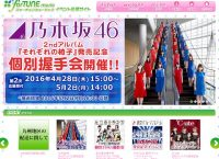 乃木坂46「それぞれの椅子」個握第6次受付・若月佑美が2会場完売で受付終了、生駒里奈に初完売枠