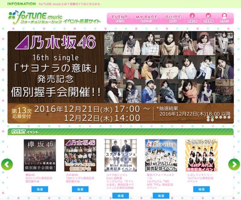 乃木坂46「サヨナラの意味」個握第14次受付で神奈川会場も全メンバー完売、過去最多3会場目