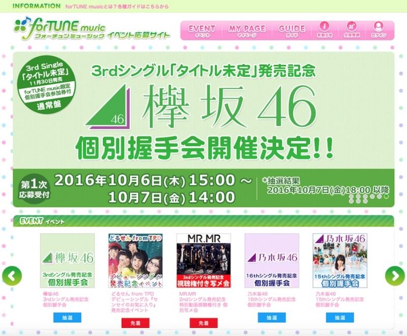 欅坂46、3rdシングル個別握手会の抽選応募がスタート ひらがなけやきもソロレーンに