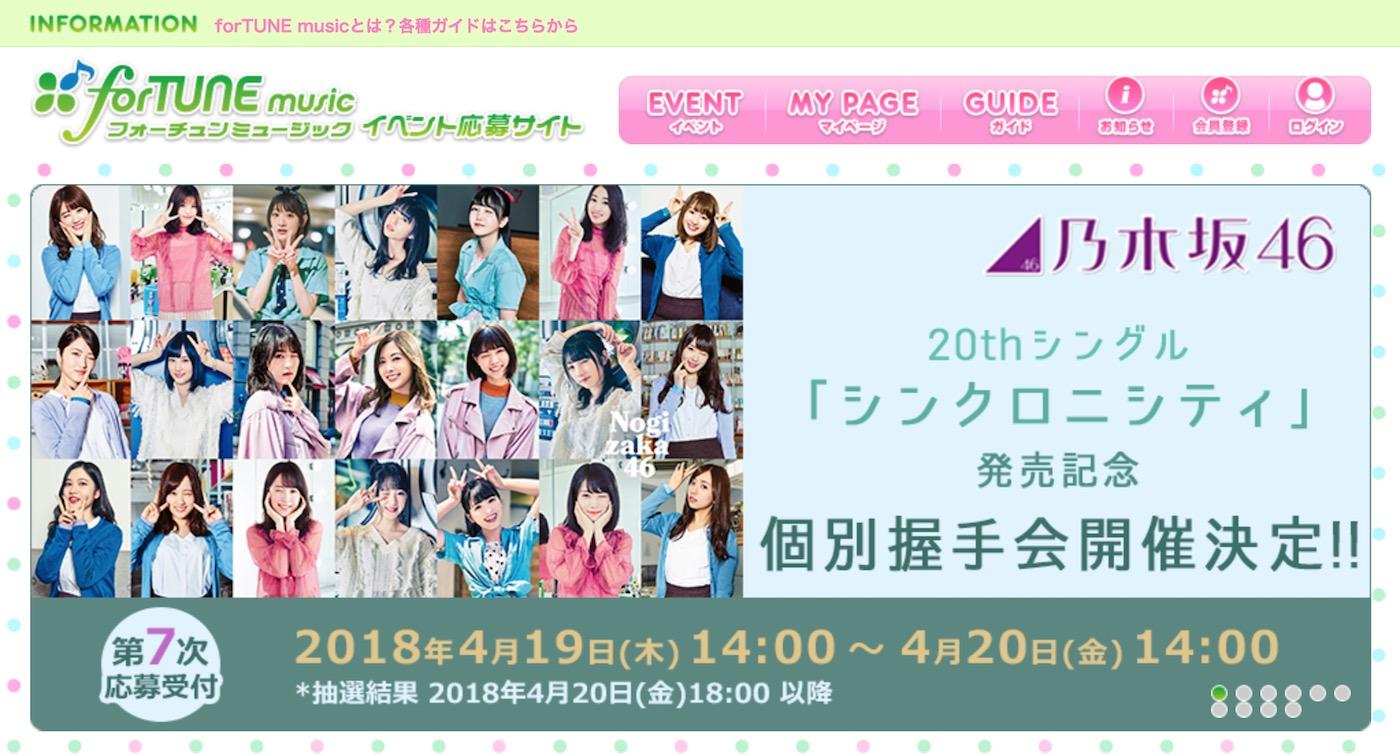 forTUNE music(乃木坂46・20thシングル「シンクロニシティ」)