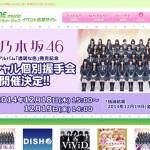 乃木坂46「透明な色」スペシャル個別16次受付では完売増えず