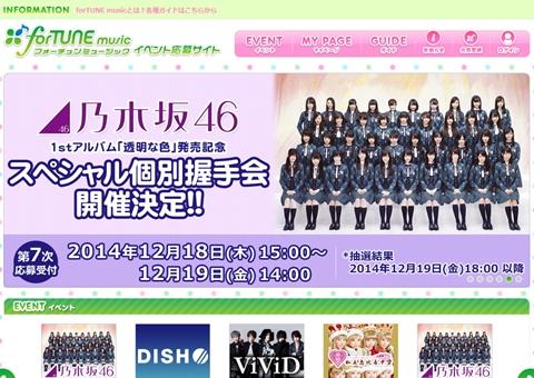 乃木坂46「透明な色」個別、七次受付で桜井玲香に初完売