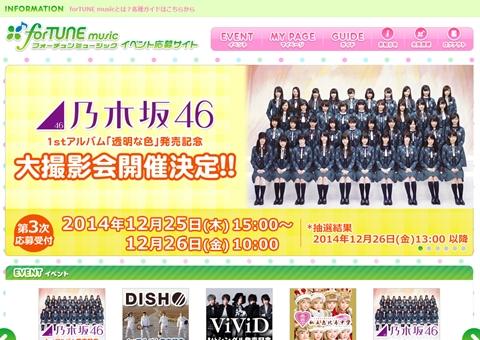 乃木坂46「透明な色」大撮影会、二次受付で白石麻衣と西野七瀬が全完売