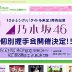乃木坂46「何度目の青空か?」、個別二次受付で西野七瀬ら9名に初完売