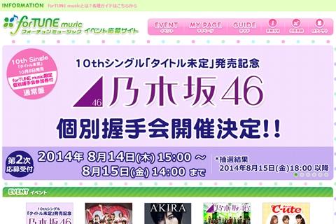 乃木坂46「何度目の青空か?」、個別三次受付で西野七瀬が全日程完売、永島、渡辺に初完売