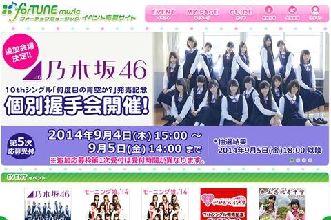 「何度目の青空か?」、個別23次受付で伊藤万理華が神奈川会場完売