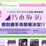 乃木坂46、11thシングル個別一次受付で西野七瀬が1会場完売。秋元、橋本、深川にも初完売枠