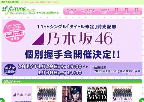 乃木坂46畠中清羅が4月での卒業を発表、3rdバースデーライブがラストライブに