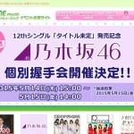 乃木坂46、12thシングル個別二次受付で西野七瀬が全会場完売