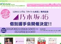 乃木坂46、12thシングル個別三次受付で星野みなみら7人に初完売枠