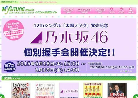 乃木坂46「太陽ノック」個別六次受付で中元、新内、川村、鈴木に本作初完売枠