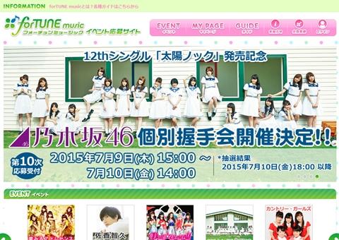 乃木坂46「太陽ノック」個別26次受付で佐々木琴子に完売枠増、最終受付実施中