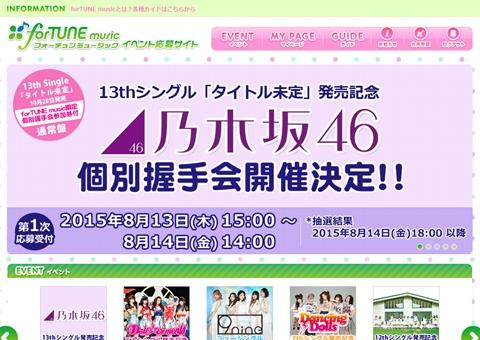 乃木坂46、13thシングル個別二次受付で白石・西野が早くも完売間近