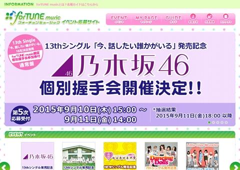乃木坂46「今、話したい誰かがいる」個別八次受付で伊藤純奈に初完売枠