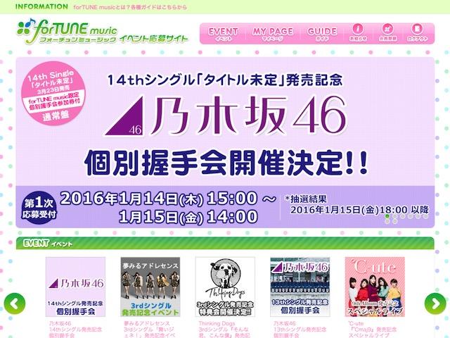 乃木坂46、14thシングル個別第二次応募受付で白石麻衣・西野七瀬が全会場完売