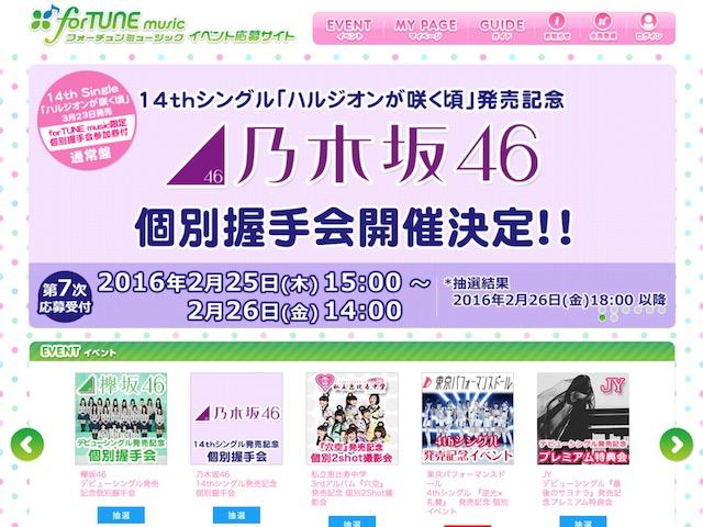 乃木坂46生駒里奈「世界の何だコレ!?ミステリー」2時間SPにゲスト出演