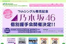 乃木坂46、11/7のメディア情報「NARUTO」ほか