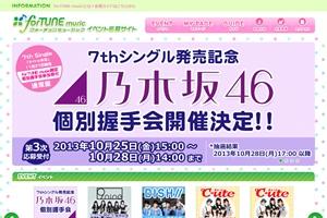 乃木坂46「バレッタ」個別、3次受付で西野七瀬が全日程完売