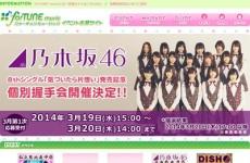乃木坂46公式サイトでSKE48松井玲奈のプロフィール公開