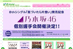 乃木坂46「気づいたら片想い」、個別四次受付で高山、若月に今作初の完売枠