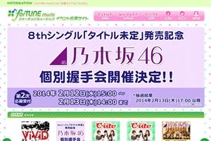 乃木坂46、8thシングル個別握手会の一次受付は今回も完売なし