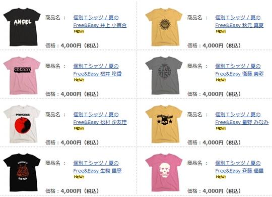 乃木坂46、「夏のFree&Easy」のジャケ写で使用したTシャツのレプリカを販売