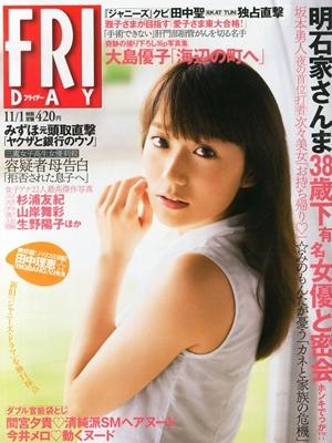 FRIDAY最新号に乃木坂46「制服を脱いだら」を掲載