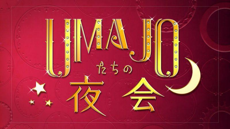 乃木坂46衛藤美彩・白石麻衣がフジ競馬特番「UMAJOたちの夜会」でガールズトーク