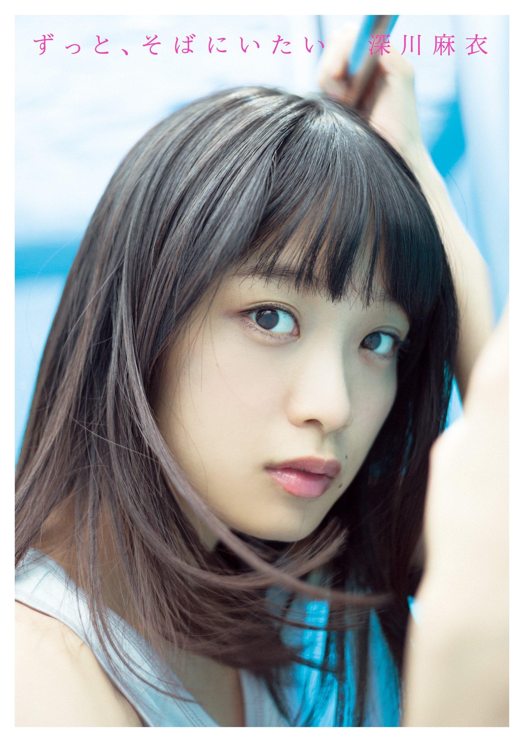乃木坂46深川麻衣ファースト写真集『ずっと、そばにいたい』が6月9日発売決定
