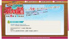 日本テレビ系「人生が変わる1分間の深イイ話」公式サイト