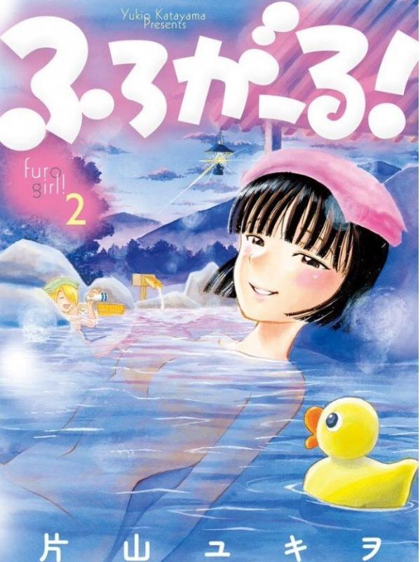 乃木坂46の仲良し温泉トリオが『ふろがーる!』2巻の帯コメントに登場
