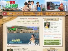 fushigi-hakken-site1607