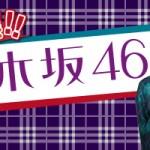 フタバブックスで乃木坂46の特集ページが公開、佐々木琴子と広島出身の中元・和田を紹介