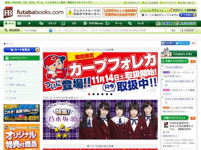 フタバ図書が広島ホームテレビの「乃木坂工事中」番組スポンサーに