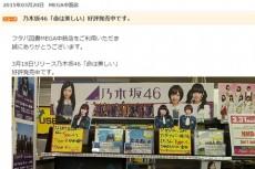 futababooks-storeinfo150320