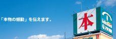 フタバ図書が見据える乃木坂46と地方の未来「広島のぎざ化計画」特別インタビュー