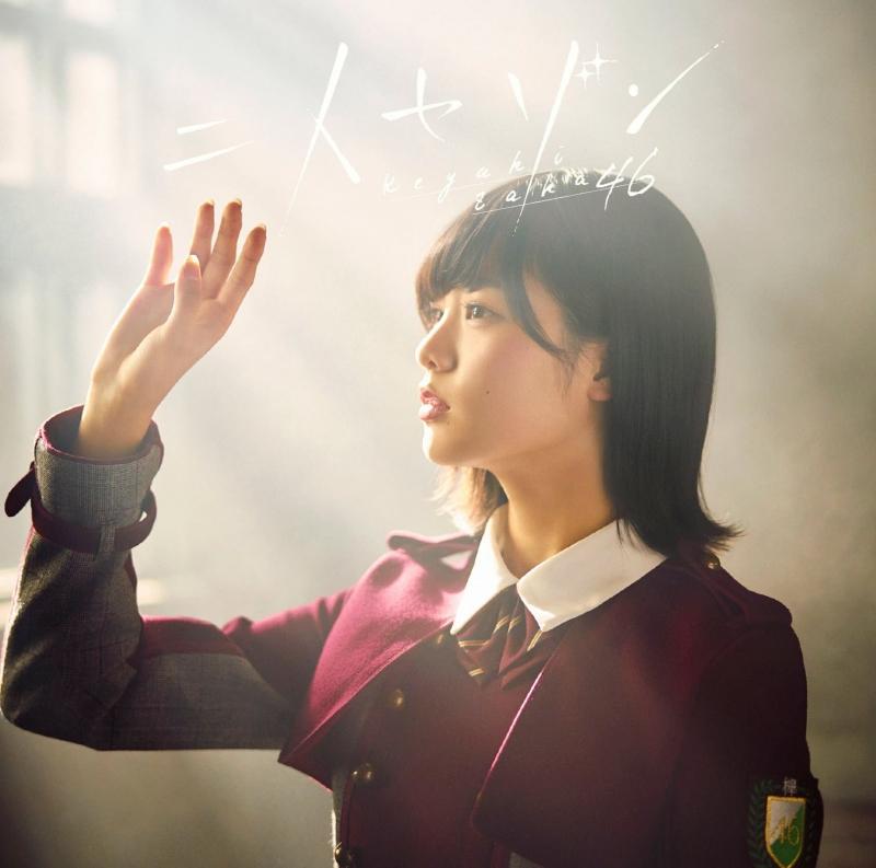 欅坂46、3rdシングル「二人セゾン」が2日目3.2万枚でデイリー首位キープ・累計38.6万枚