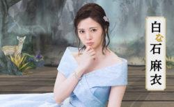 乃木坂46卒業後初のCM出演となった白石麻衣(外為どっとコムTVCM「白石しらないし」篇)