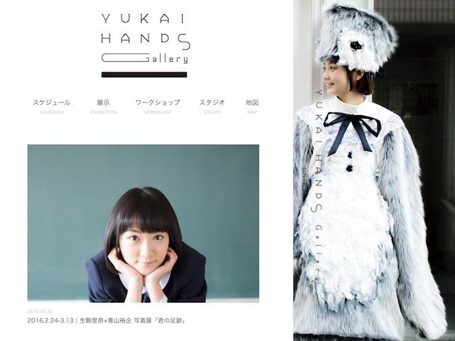 gallery-yukaihands-ikoma