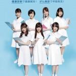 乃木坂46が厚労省の「健診・検診受診ポスター」のイメージモデルに