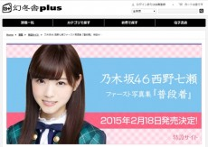gentosha-nishino-site