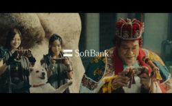 ソフトバンク新CM・ギガ国物語「ギガ王」篇(白石麻衣、土屋太鳳、アントニオ猪木)