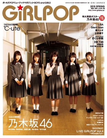 乃木坂46生生コンビが次号「UTB+」表紙に決定、井上×中元のコラボ撮やミニ写真集も