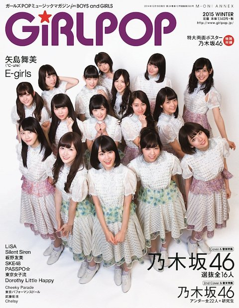 「GiRLPOP 2015 WINTER」表紙に乃木坂46選抜、裏表紙にアンダー&研究生W起用でW特集