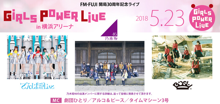 FM-FUJI 開局30周年記念ライブ GIRLS POWER LIVE