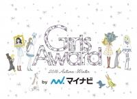 「神の手」と「GirlsAward」がコラボ、乃木坂46西野七瀬・齋藤飛鳥のサイン色紙付きコーデ一式が景品に登場