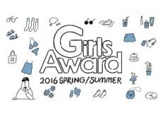 girlsaward2016ss-logo