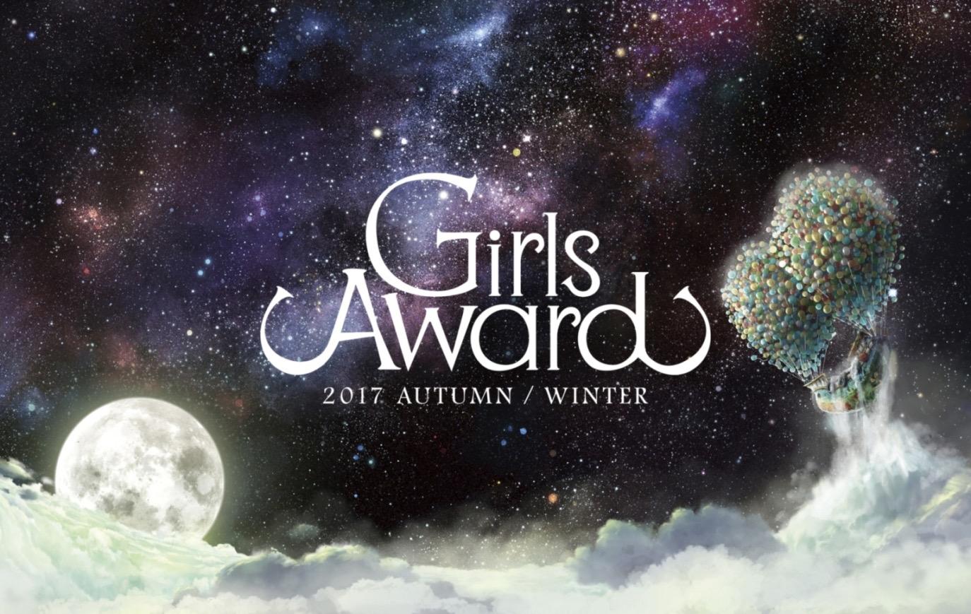 「GirlsAward2017 AUTUMN/WINTER」メインアート(作・西野亮廣)