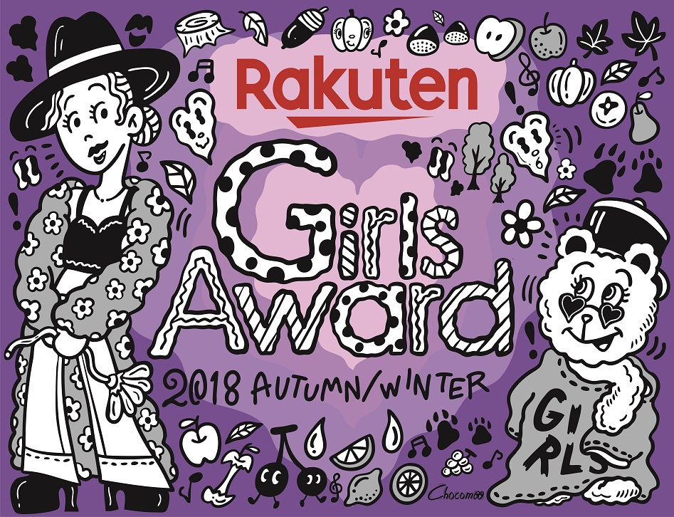 「GirlsAward2018 AUTUMN/WINTER」キービジュアル(作・Chocomoo)